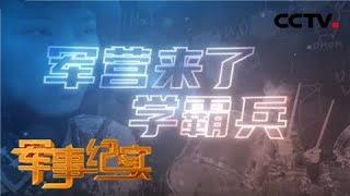 《军事纪实》 20200320 军营来了学霸兵  CCTV军事