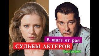 В шаге от рая СУДЬБЫ АКТЕРОВ Биография