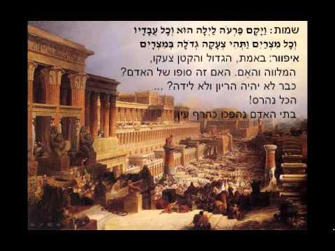 ארכיאולוגיה על יציאת מצרים - מדהים! (חלק א)