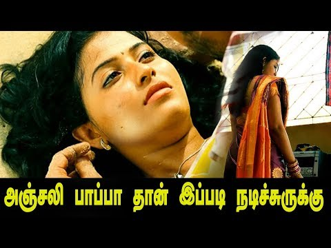 Actress Anjali watching hot video.. can't control our emotions || silent plz