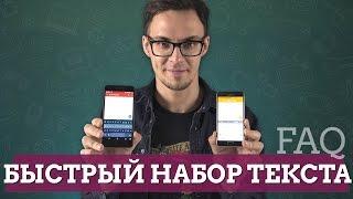 FAQ: как быстро набирать текст на Android(, 2016-03-31T17:00:00.000Z)