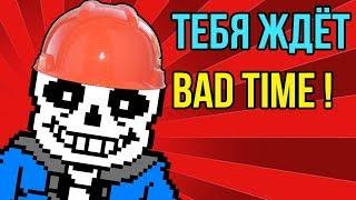 """""""САНС"""" МНЕ УГРОЖАЕТ ! BAD TIME БУДЕТ ЖАРКИМ ! - Undertale: Overtime"""