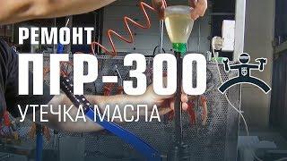 Ta'mirlash matbuot-300 CDP bo'lgan. Neft oqish.