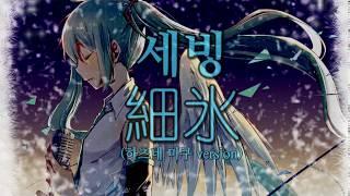 【初音ミク】 세빙 / 細氷 (Vocaloid Cover) 【THE iDOLM@STER】