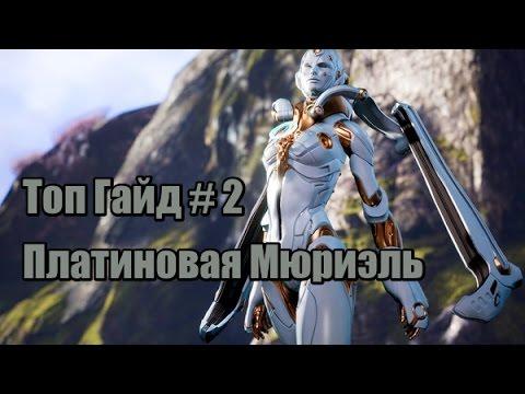 видео: paragon Топ Гайд #2 - Мюриэль (muriel маст хэв в любой игре)