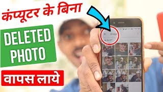 Purani/Old Photos Delete Ho Gaya Wapas Kaise Laye  | How to Recover Deleted Photos without Apps