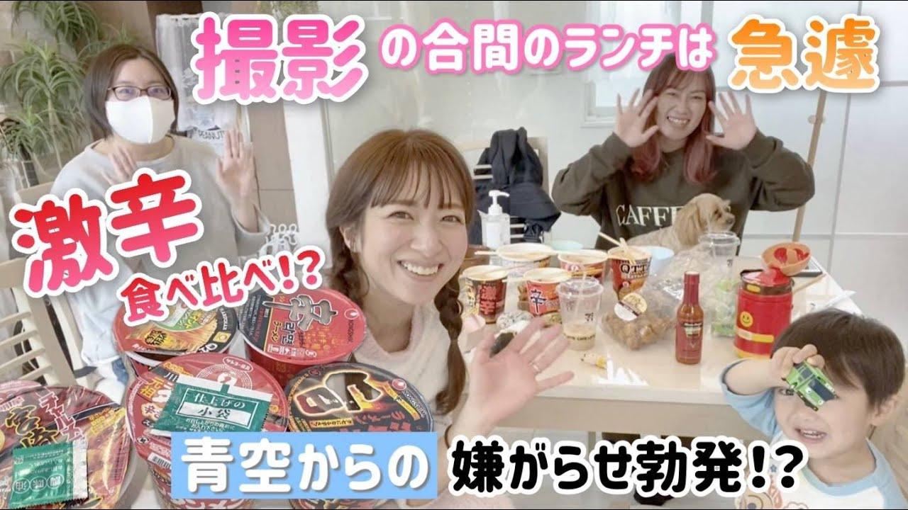 【めっちゃ賑やか動画です!】ランチに激辛カップ麺を食べ比べてたら長男に嫌がらせされました!!!爆笑