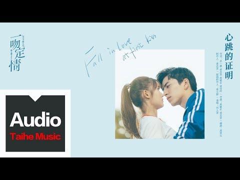 劉人語 Reyi【心跳的證明】(電影《一吻定情》心動版主題曲)HD 高清官方歌詞版 MV