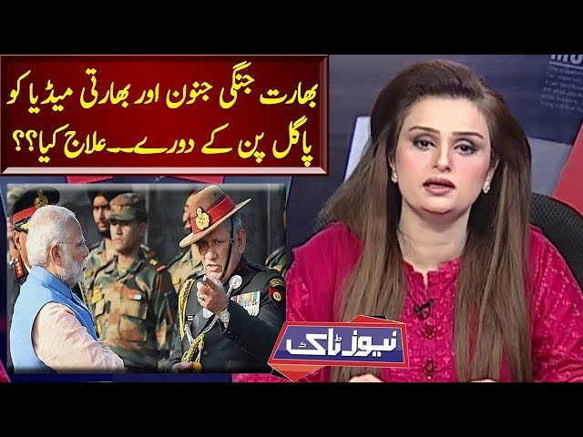 News Talk with Yashfeen Jamal | Full Program | 22 February 2019 | Neo News