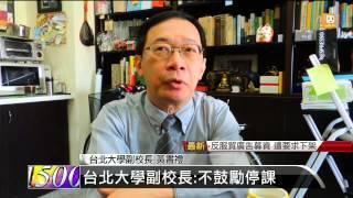 【2014.03.24】台北大學副校長:不鼓勵停課 -udn tv