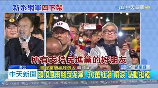20191230中天新聞 萬紅潮重燃感動!韓國瑜「四大下架」台灣重開機