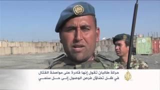 اشتداد المعارك بين الحكومة الأفغانية وطالبان