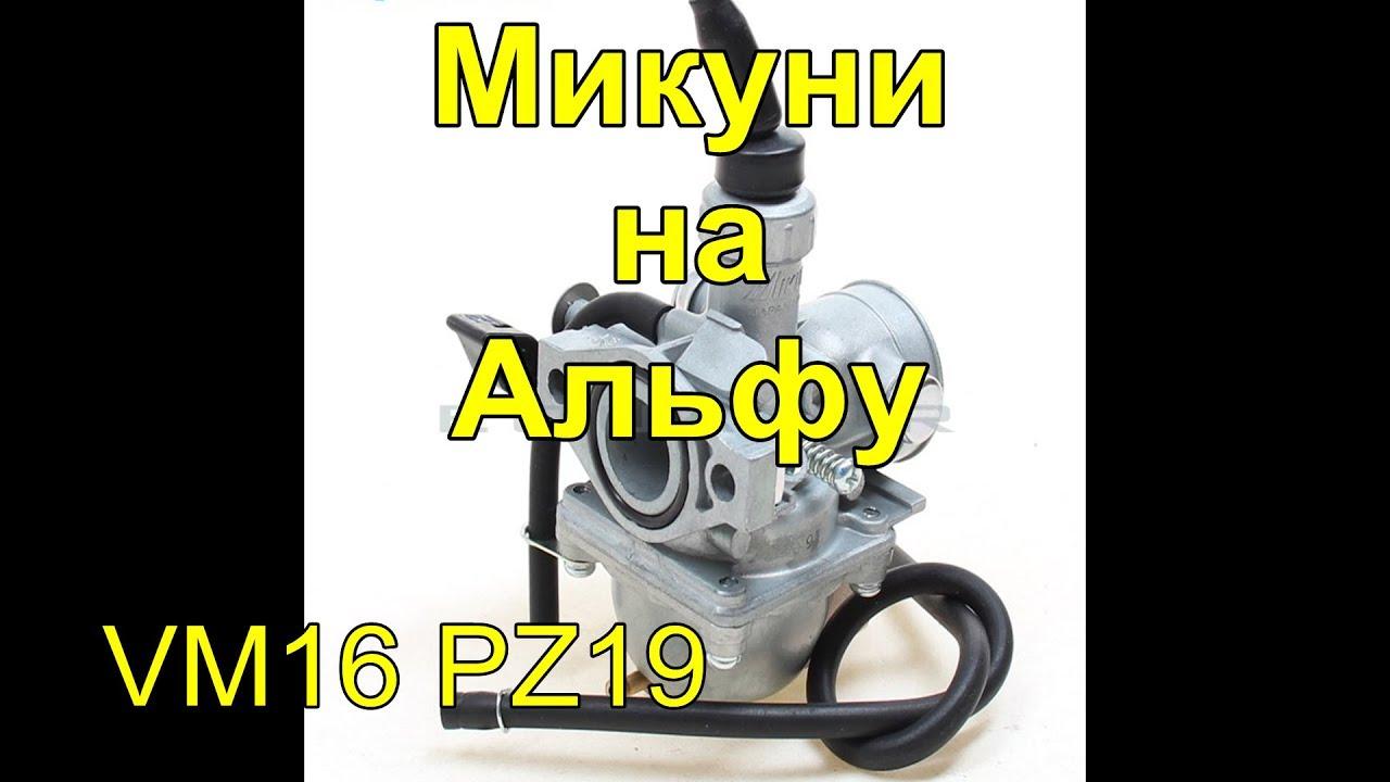 Карбюратор Микуни(VM16 PZ19) на мопеде Альфа - YouTube