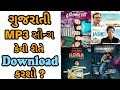 Koi bhi Gujarati New song kaise Download kare | LATEST GUJARATI SONGS 2017.