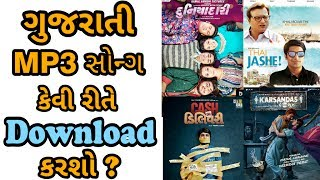 Koi bhi Gujarati New song kaise Download kare | LATEST GUJARATI SONGS 2017.