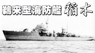 海防艦「稲木」・・・「八戸の盾」と呼ばれ、感謝と共に今も語り継がれる艦