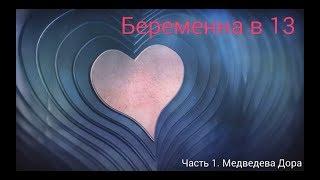 БЕРЕМЕННА В 13|Пародия|Часть 1 Дора