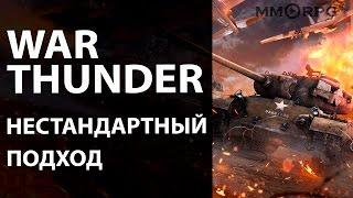 War Thunder. Нестандартный подход