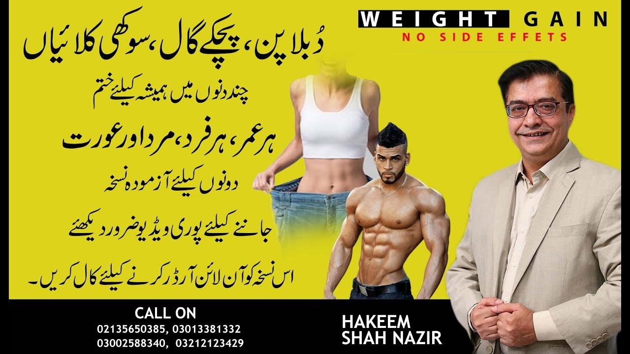 sfaturi de pierdere în greutate de hakeem shah nazir