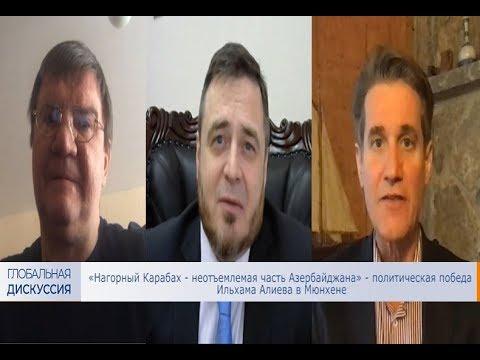 «Нагорный Карабах - неотъемлемая часть Азербайджана» - политическая победа Ильхама Алиева в Мюнхене