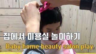 집에서 미용실 놀이하기 Home beauty salon role play