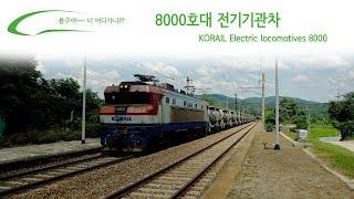 8000호대 전기기관차 / KORAIL Electric locomotives 8000 / 8000号の電気機関車