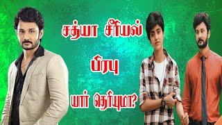 Sathya Zee Tamil Tv Serial Prabhu | Sathya Serial Vishnu  | Sathya Zee Tamil Serial Cast