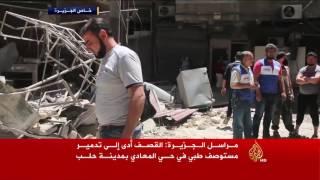 النظام يقصف مستشفيات في حلب بالبراميل المتفجرة