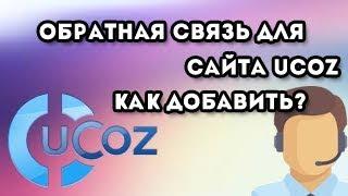 Обратная связь для сайта ucoz  Как добавить?
