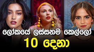 ලෝකේ ලස්සනම කෙල්ලෝ 10 | Most Beautiful Girls |
