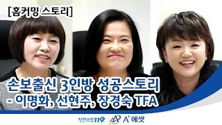 A+에셋 우수사례  - 분당사업단 선현주, 이명화, 장경숙 TFA