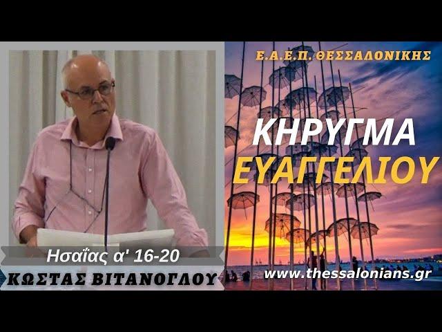 Κώστας Βιτάνογλου 29-09-2021   Ησαΐας α' 16-20