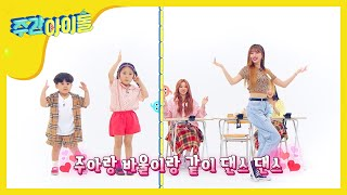 [Weekly Idol EP.413] 동심확인!ㅋㅋ (여자)아이들, 아이들이 추는 춤 맞추기 가능?!