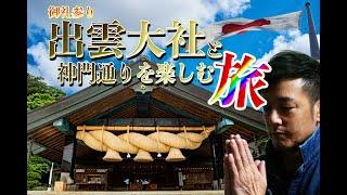 番外編 【旅】出雲大社と神門通りを楽しむ 動画サムネイル
