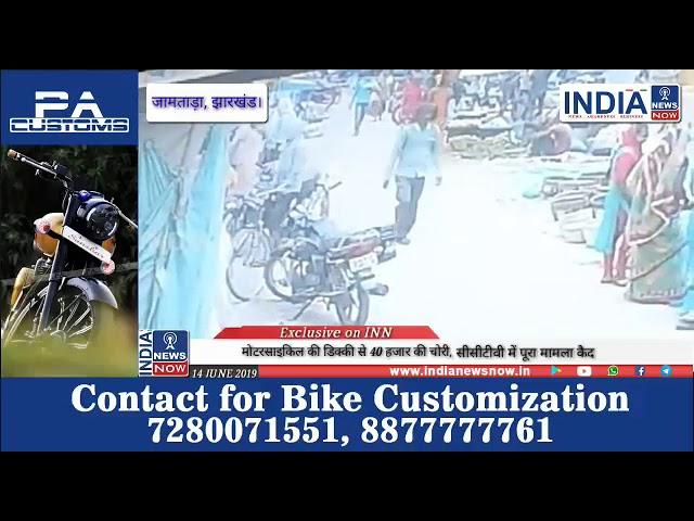 जामताड़ा:मोटरसाइकिल की डिक्की से 40 हजार की चोरी,पूरा मामला सीसीटीवी में कैद।