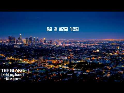 THE BLANC- Blue hour(lyrics)