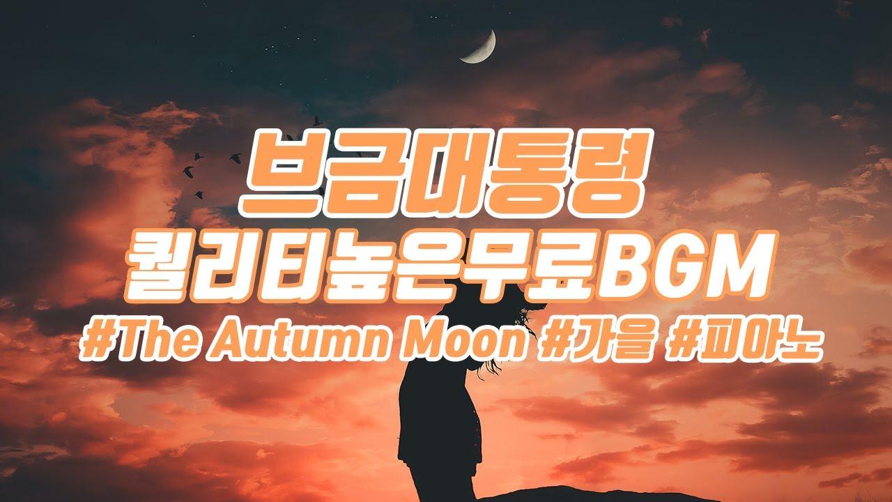 [브금대통령](가을/피아노/감성) The Autumn Moon [무료음악/브금/Royalty Free Music]