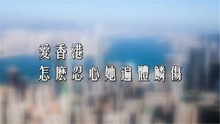 爱香港,怎忍心她遍体鳞伤 | CCTV