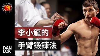 基本詠春手臂鍛煉法 - 李小龍截拳道系列