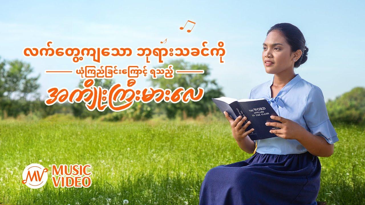 2021 Myanmar Christian Song - လက်တွေ့ကျသော ဘုရားသခင်ကို ယုံကြည်ခြင်းကြောင့် ရသည့် အကျိုးကြီးမားလေ