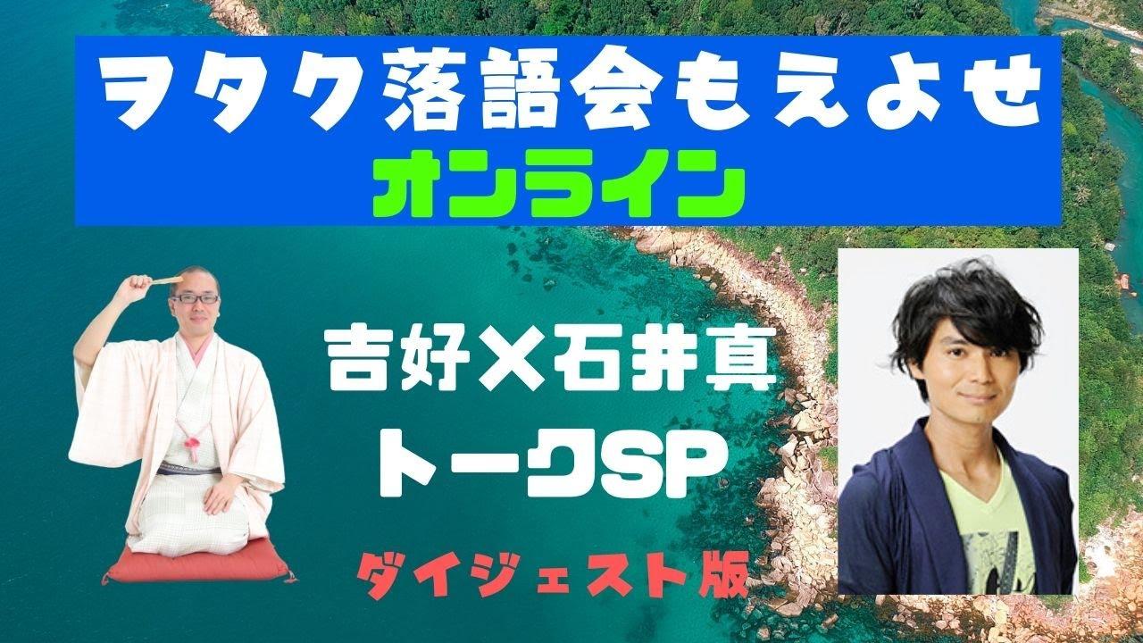 もえよせオンライン」ゲストは石井真さんでした! - ヲタクな落語家 ...
