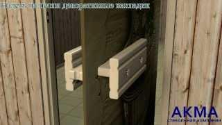 Монтаж двери для сауны(Видеоинструкция: Монтаж стеклянной двери для сауны и бани., 2013-11-01T08:10:50.000Z)