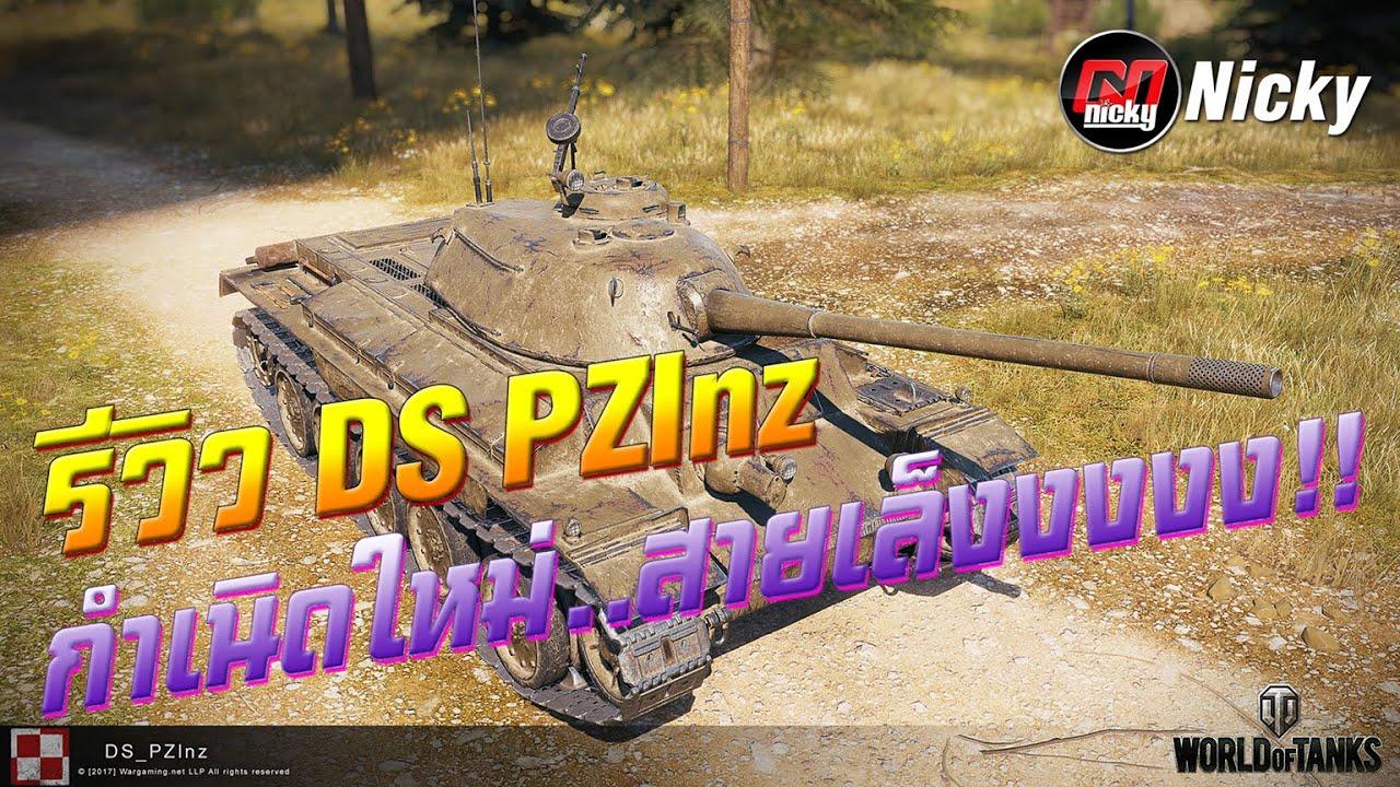 World of Tank || รีวิว DS PZInż กำเนิดใหม่..สายเล็งงงงง!!