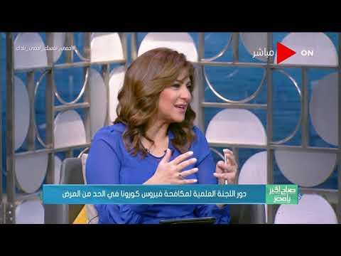 صباح الخيريا مصر- لقاء مع د . حسام حسني رئيس اللجنة العلمية لمكافحة فيروس كورونا بوزارة الصحة  - نشر قبل 5 ساعة