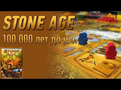 Геймплей #39 - Stone Age (100000 лет до нашей эры) (Правила)