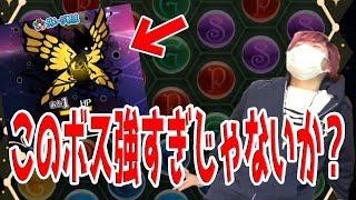 【夢100】最終章・コンテ不可の最強ボスを倒すにはこれ!