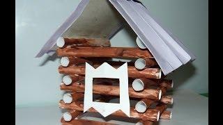 Поделки из бумаги Домик из бумажных трубочек