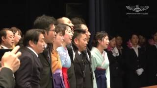 日本航空大学校 平成28年度卒業証書授与式(ダイジェスト)