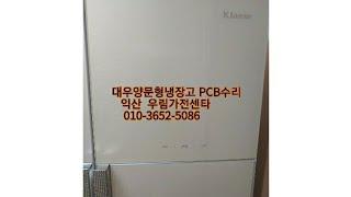냉장고 단종 기판 PC…