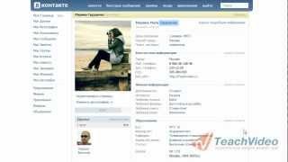 Как изменить имя «Вконтакте»?(В данном видеоуроке мы расскажем как изменить личные данные Вконтакте. http://youtube.com/teachvideo - наш канал http://www.teac..., 2011-09-16T14:20:02.000Z)
